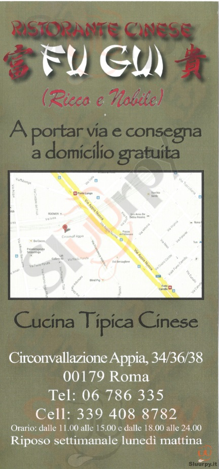 FU GUI Roma menù 1 pagina